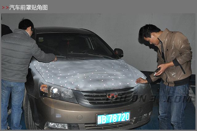 汽车前罩三维扫描案例