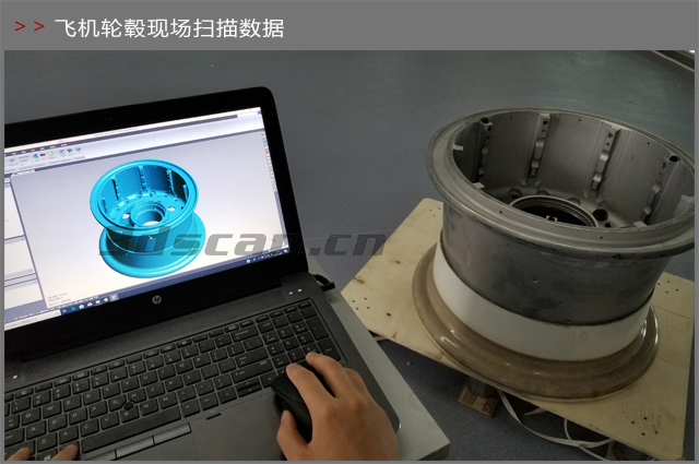 3D scan of aircraft tire and wheel hub