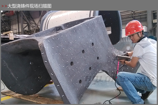 Casting hand-held inspection、Three-dimensional scanning of large casting molds