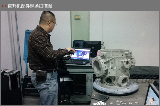 Helicopter accessories three-dimensional inspection、Helicopter 3D scanning